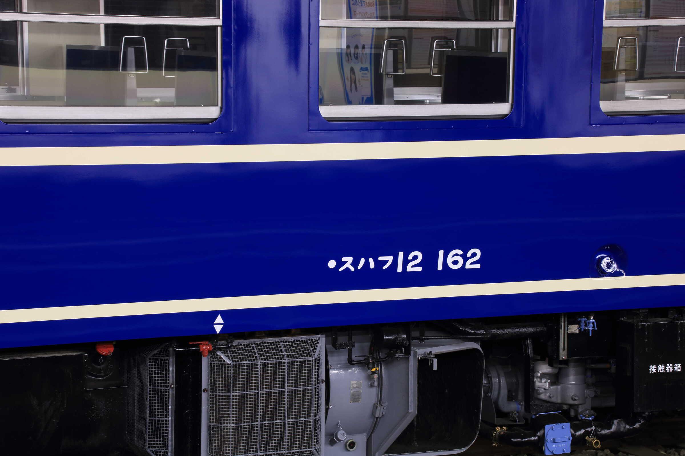 高タカ スハフ12-162