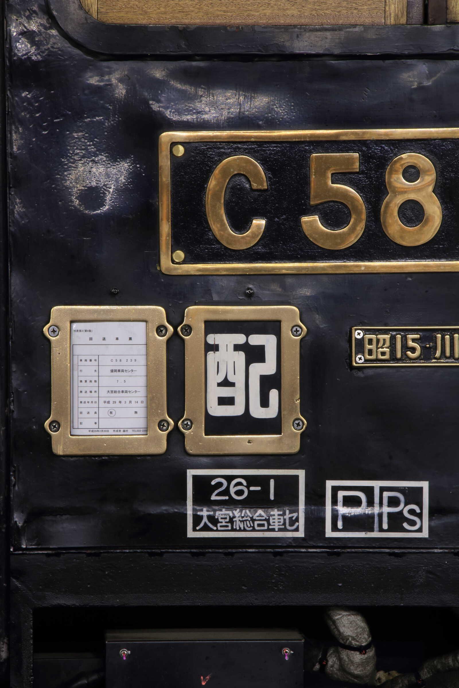 C58-239[盛]