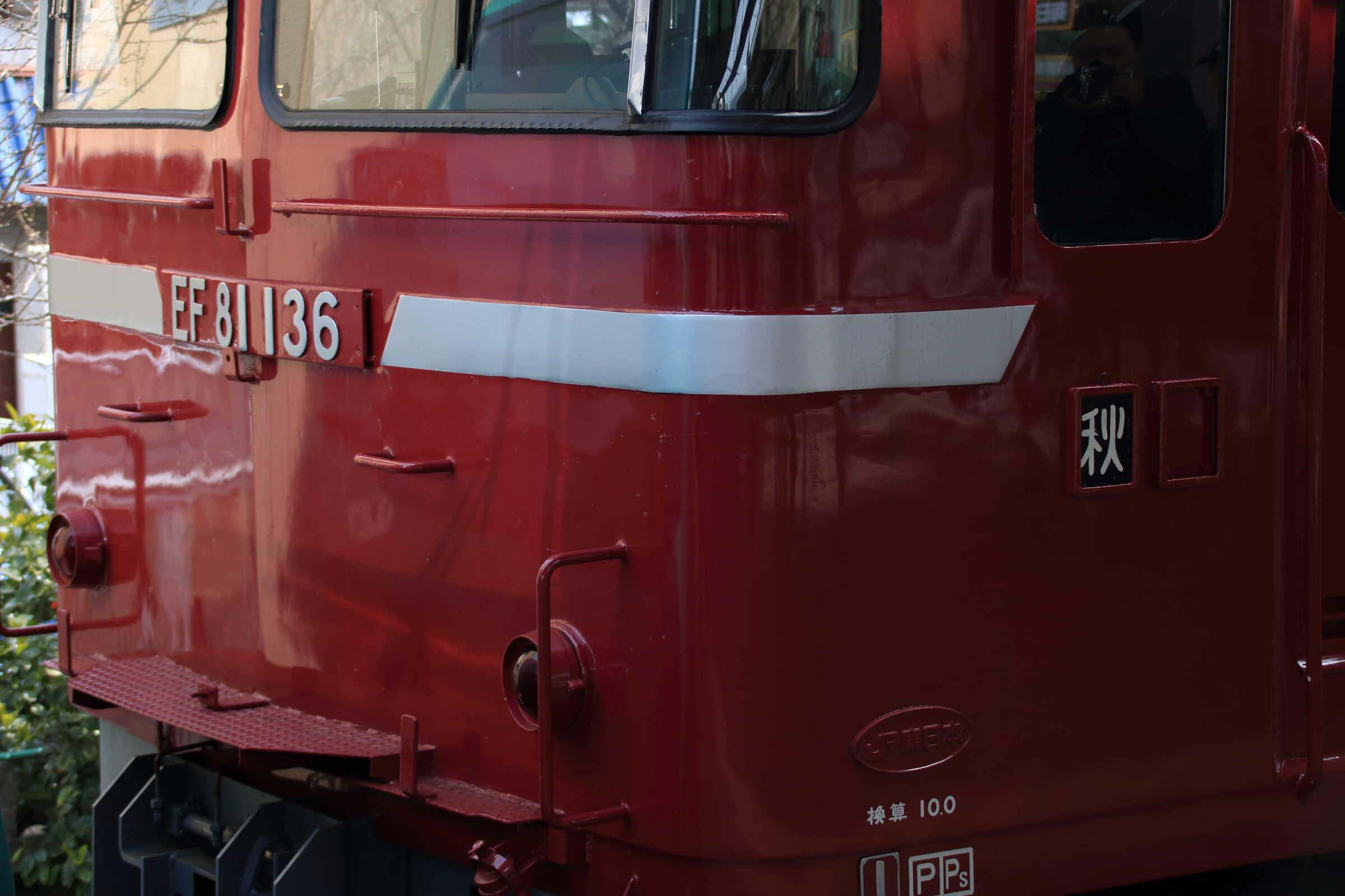 配9748列車 リゾートしらかみ 橅編成 鉄道博物館展示に伴う配給 EF81-136②[秋]+秋アキ HB-E300系4両 リゾートしらかみ 橅編成
