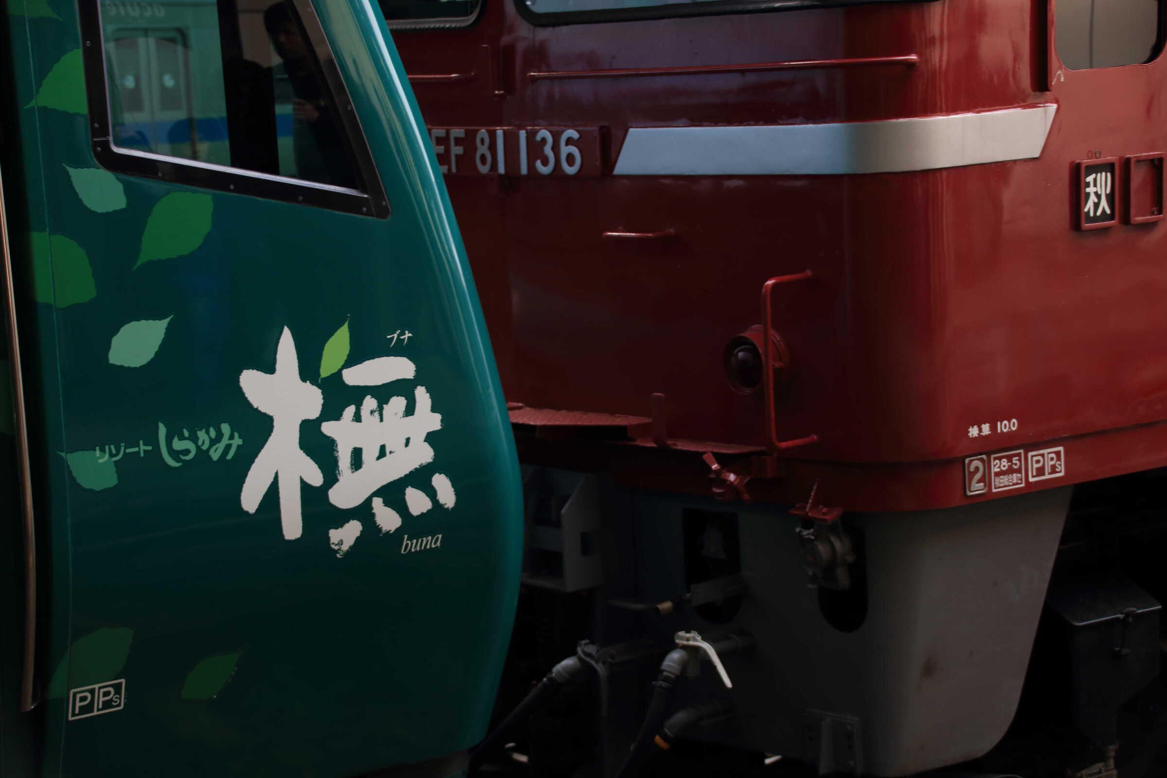 配9659列車 リゾートしらかみ 橅編成 鉄道博物館展示に伴う配給 EF81-136①[秋]+秋アキ HB-E300系4両 リゾートしらかみ 橅編成