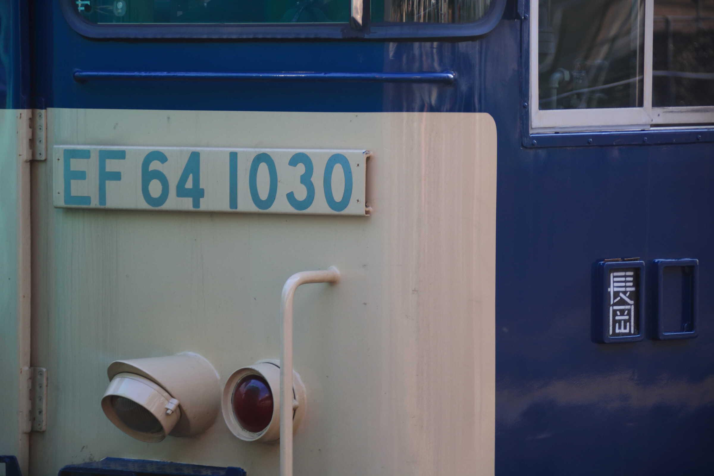 配9564列車〜配9433列車 NN配給 EF64-1030①[長岡]+485系 新ニイR-28編成