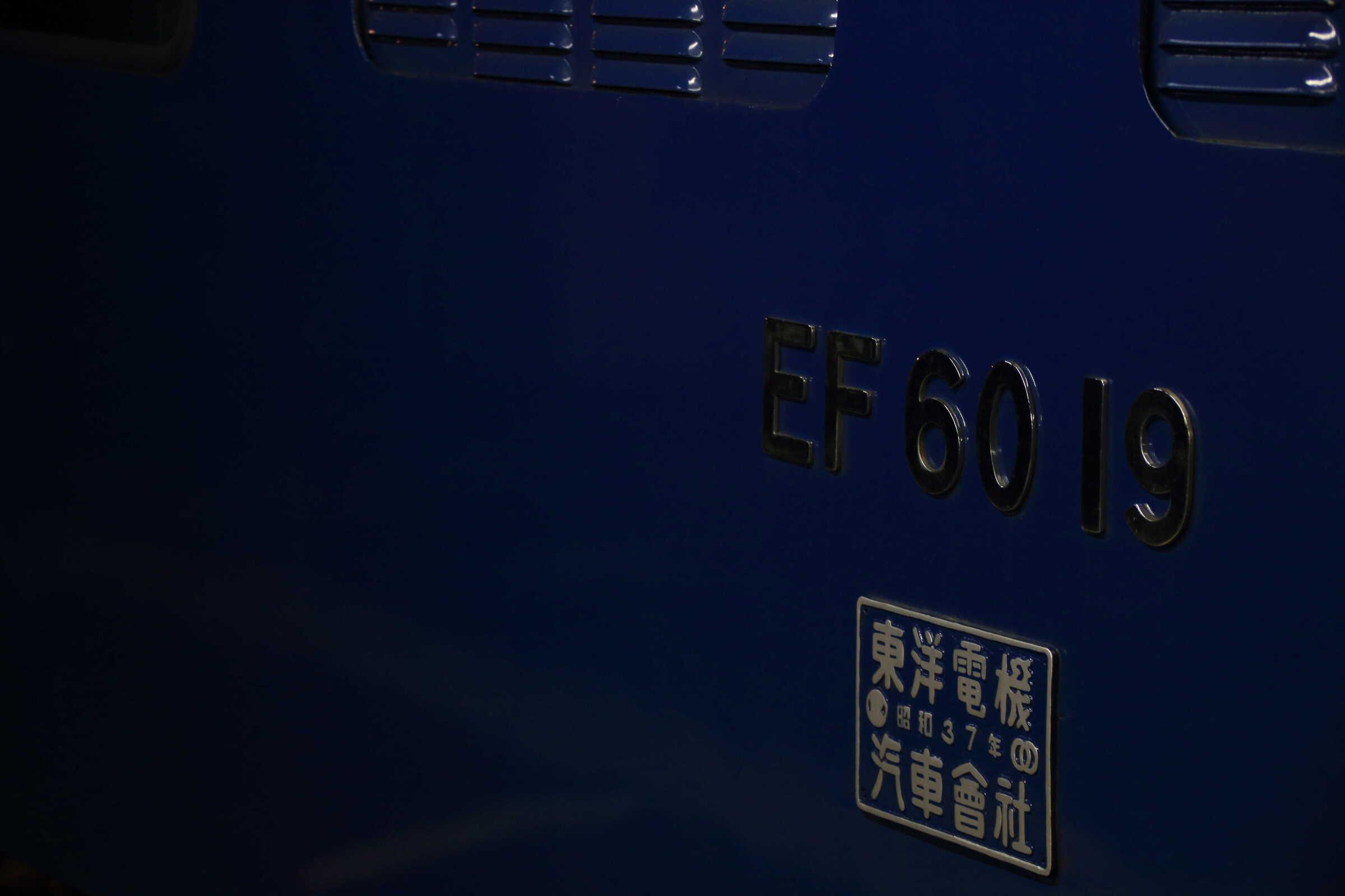 EF60-19[高]