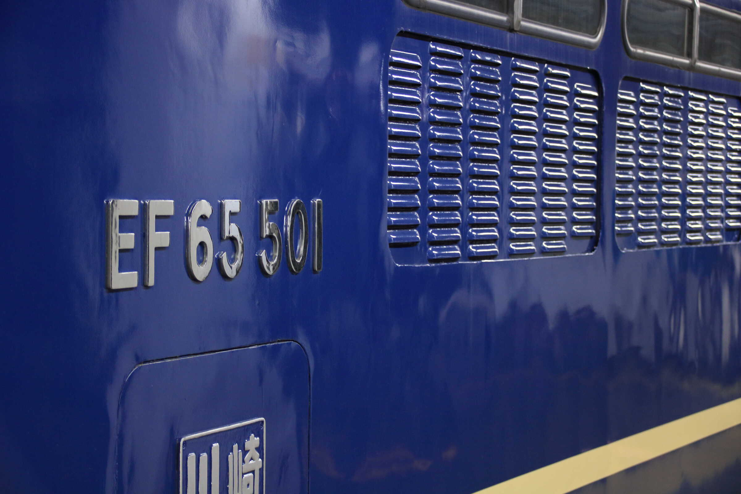 EF65-501[高]