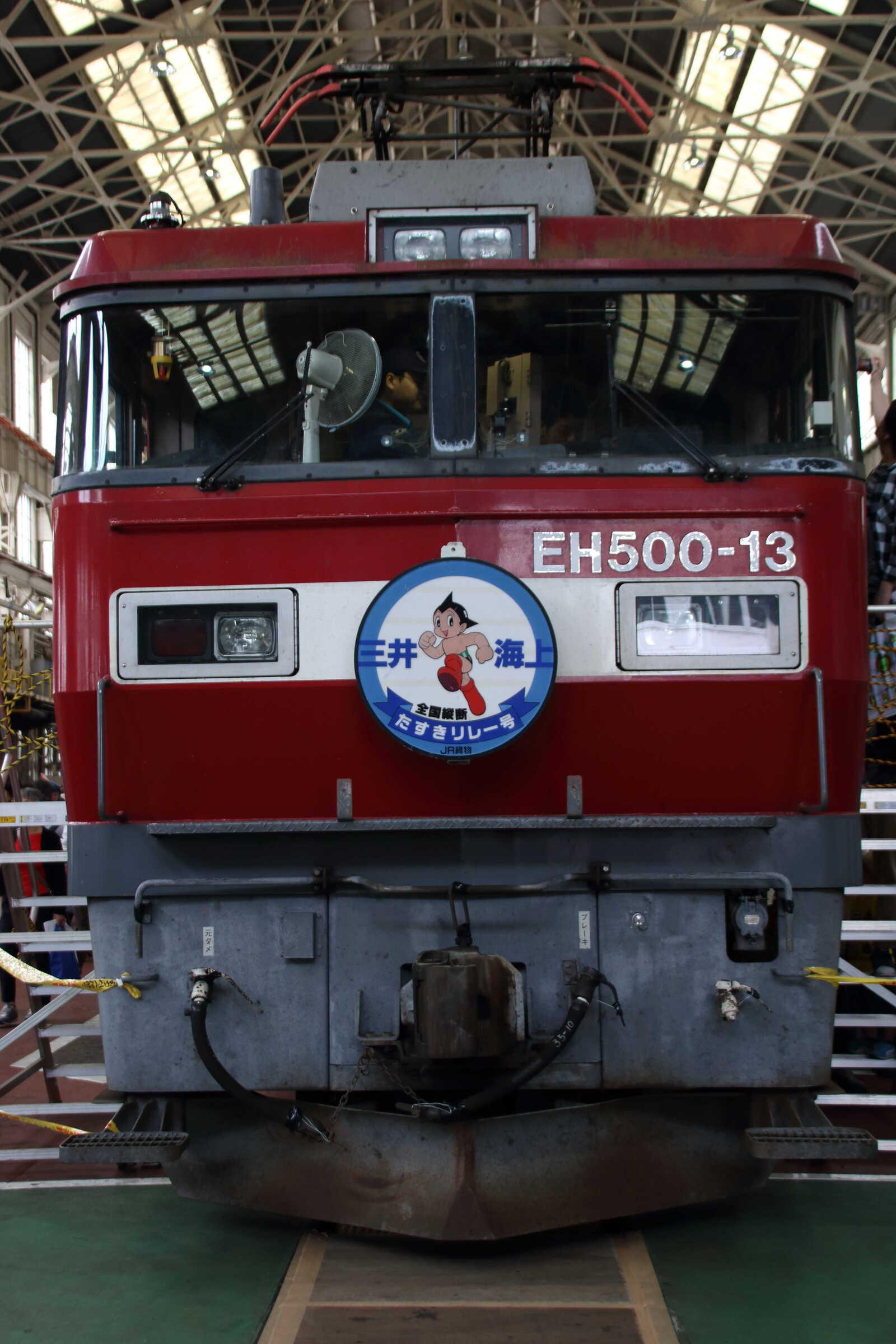 EH500-13[仙貨]