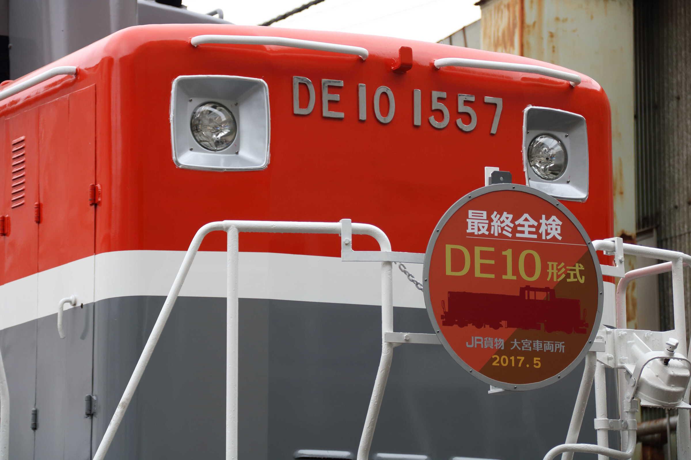 DE10-1557[愛]