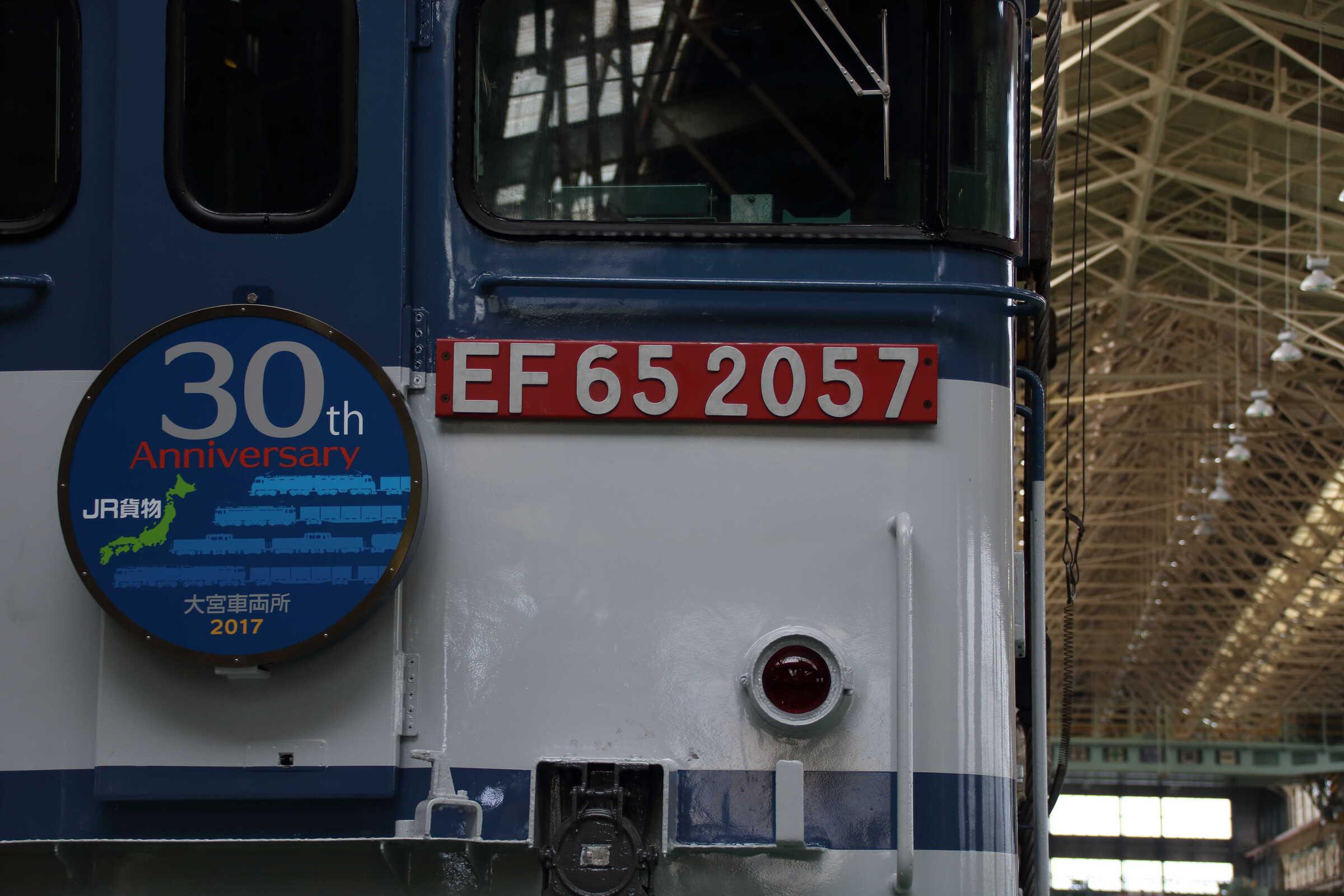 EF65-2057[新]