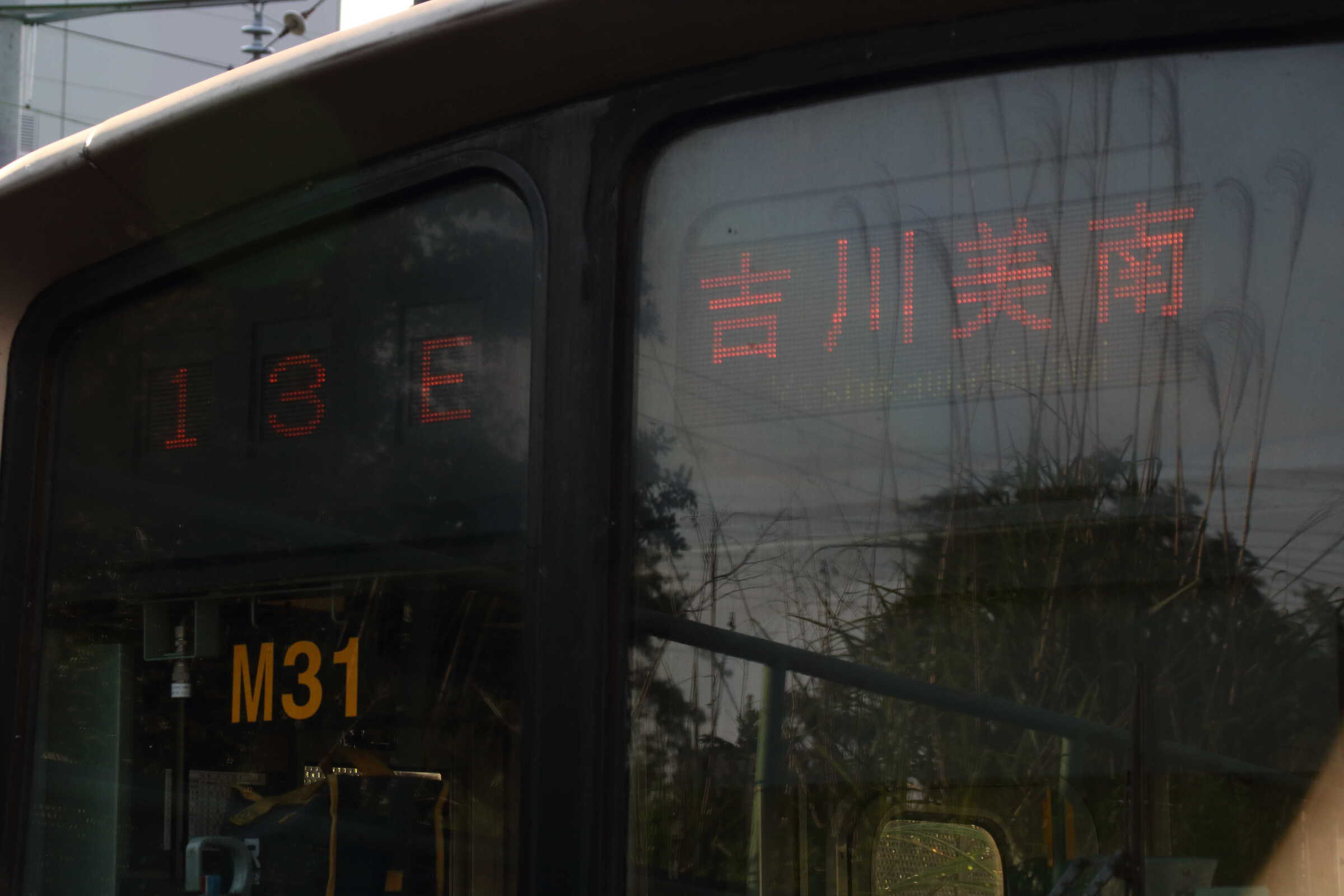 8613E 競馬臨 吉川美南行き 205系 千ケヨM31編成