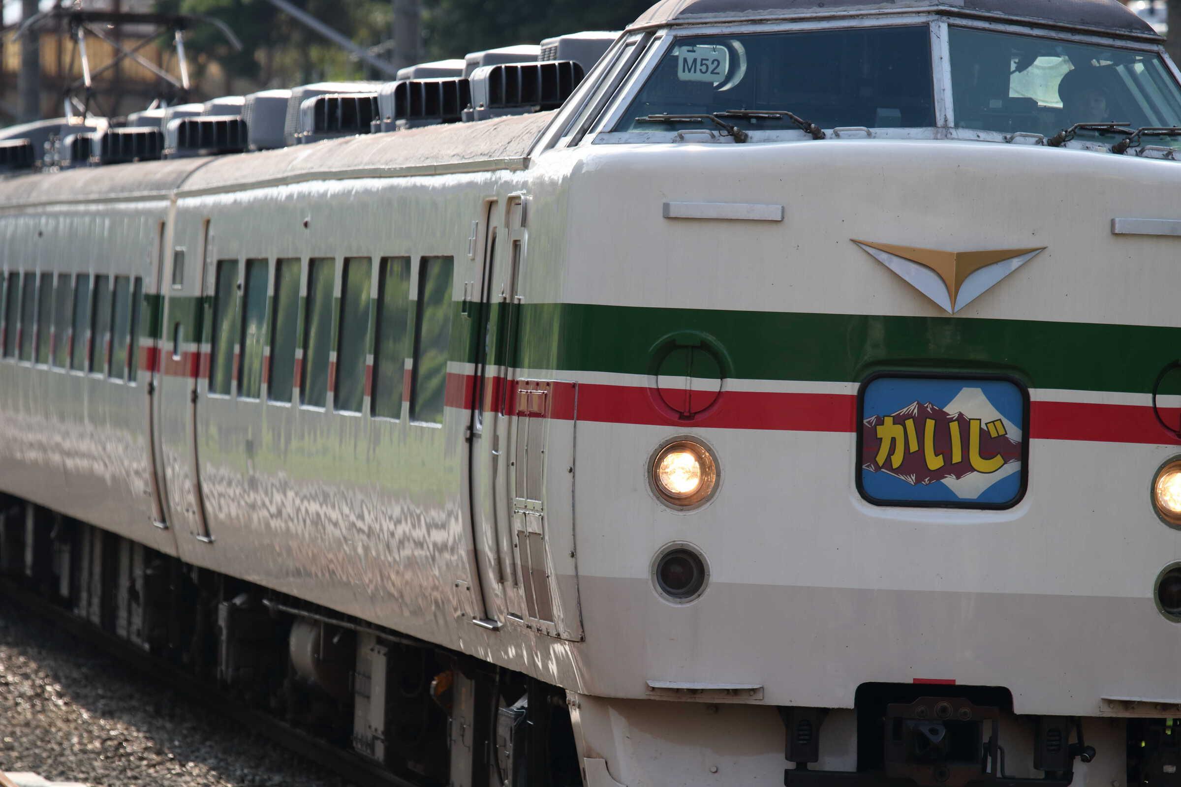 9068M 特急 かいじ188号 189系 八トタM52編成