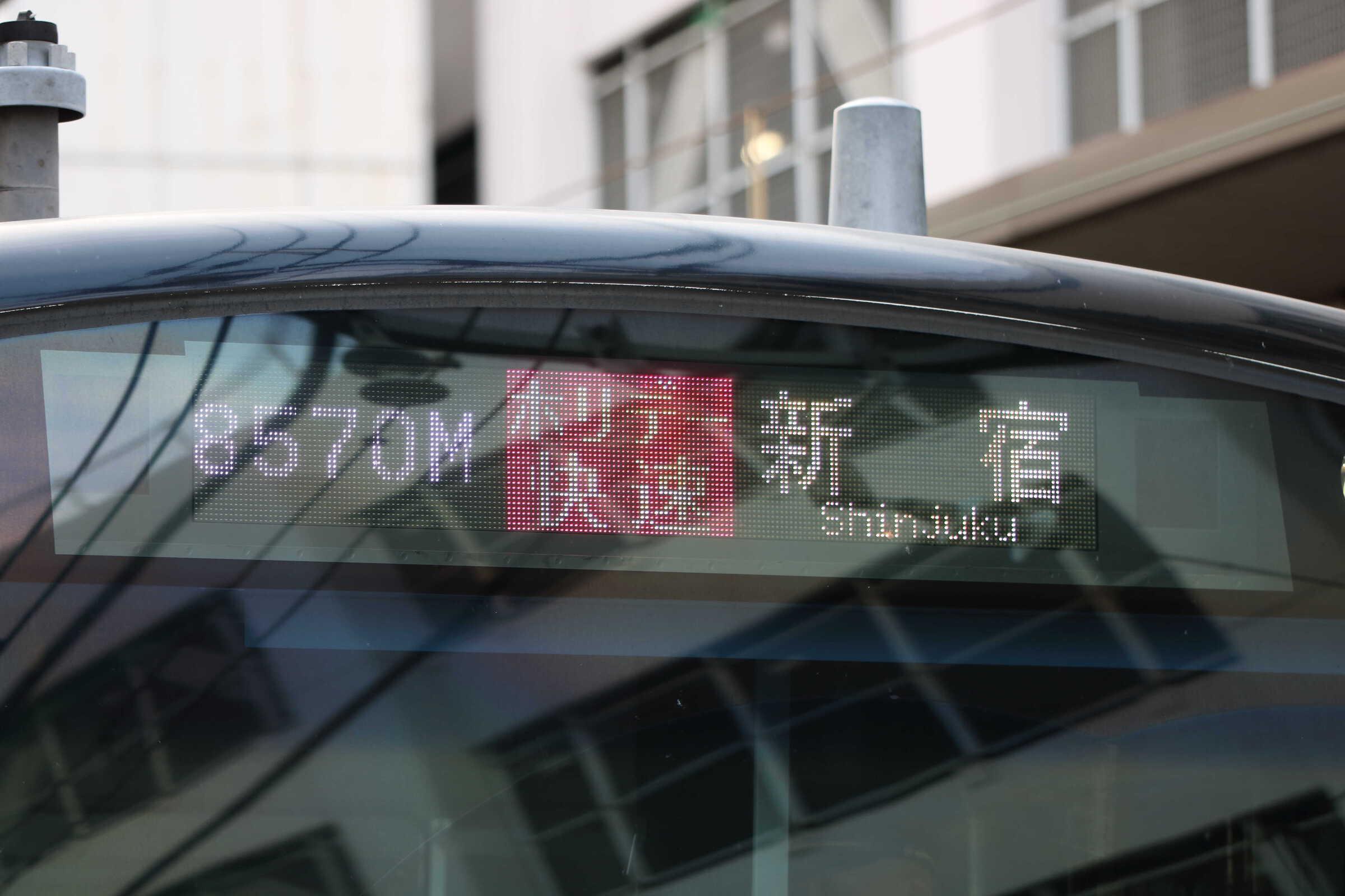 8570M ホリデー快速富士山2号 E233系 八トタ青664編成(代走, 所定 : 189-6)