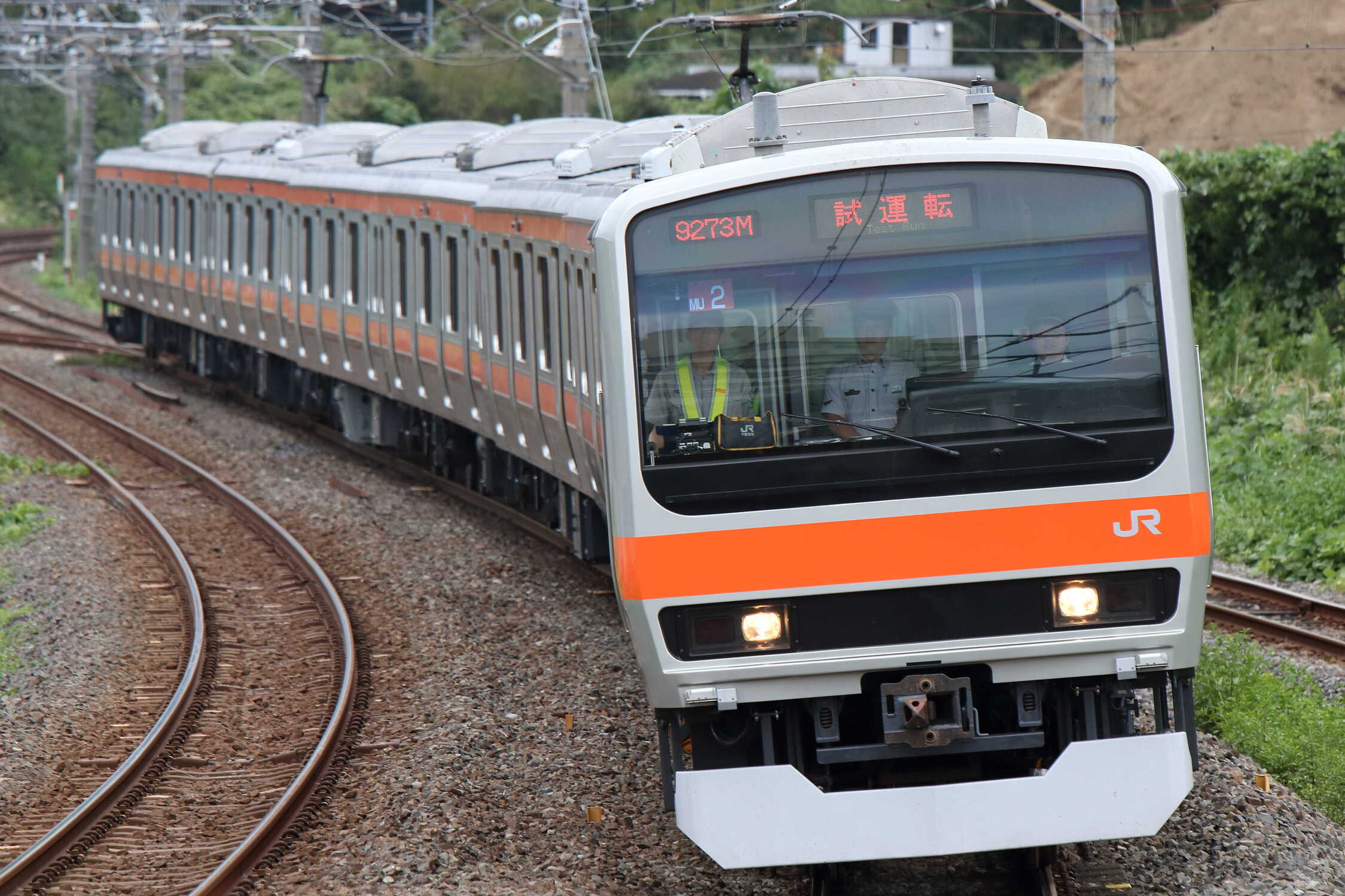 試9273M 性能確認試運転 E231系 千ケヨMU2編成