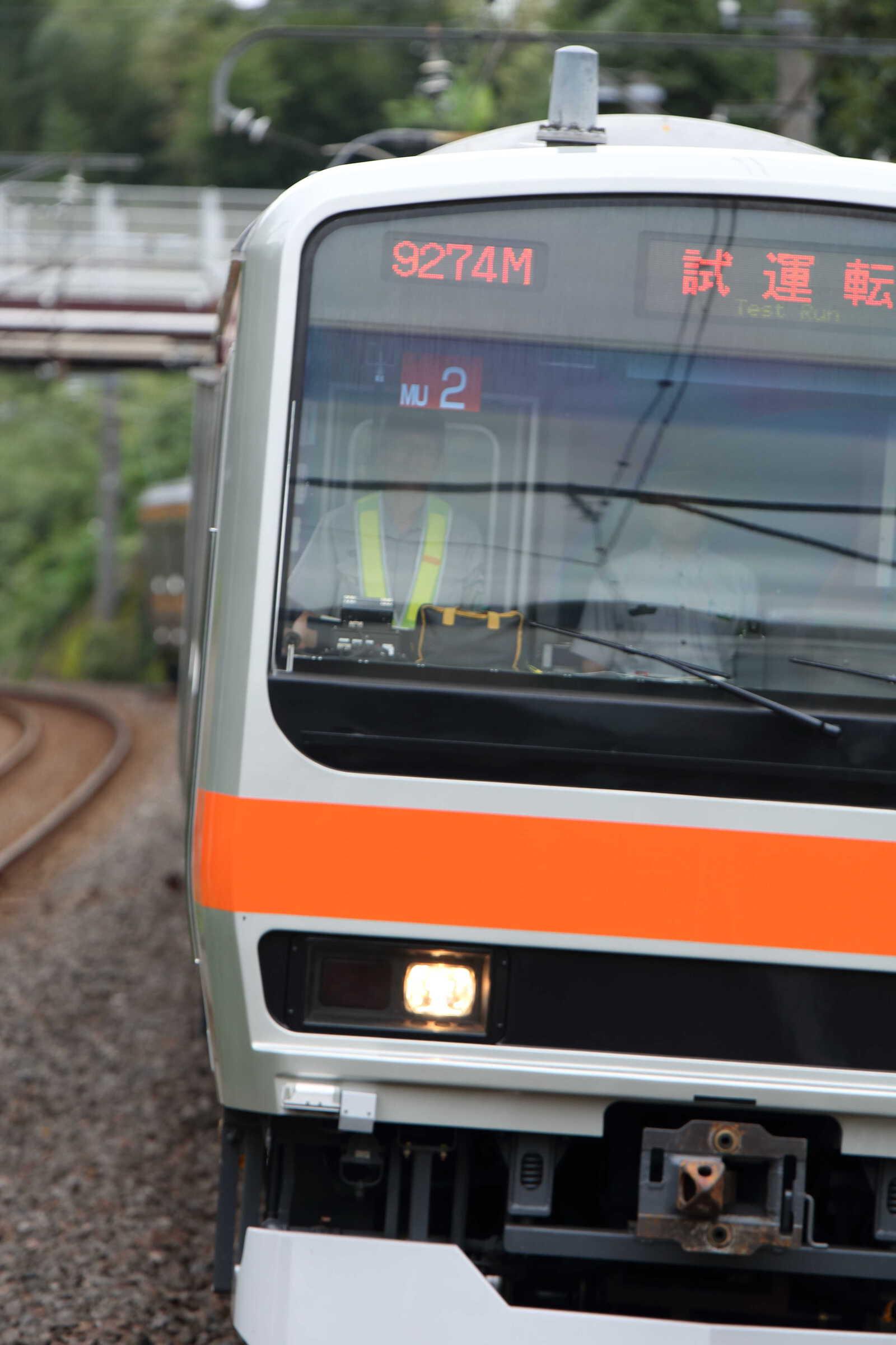 試9274M 性能確認試運転 E231系 千ケヨMU2編成