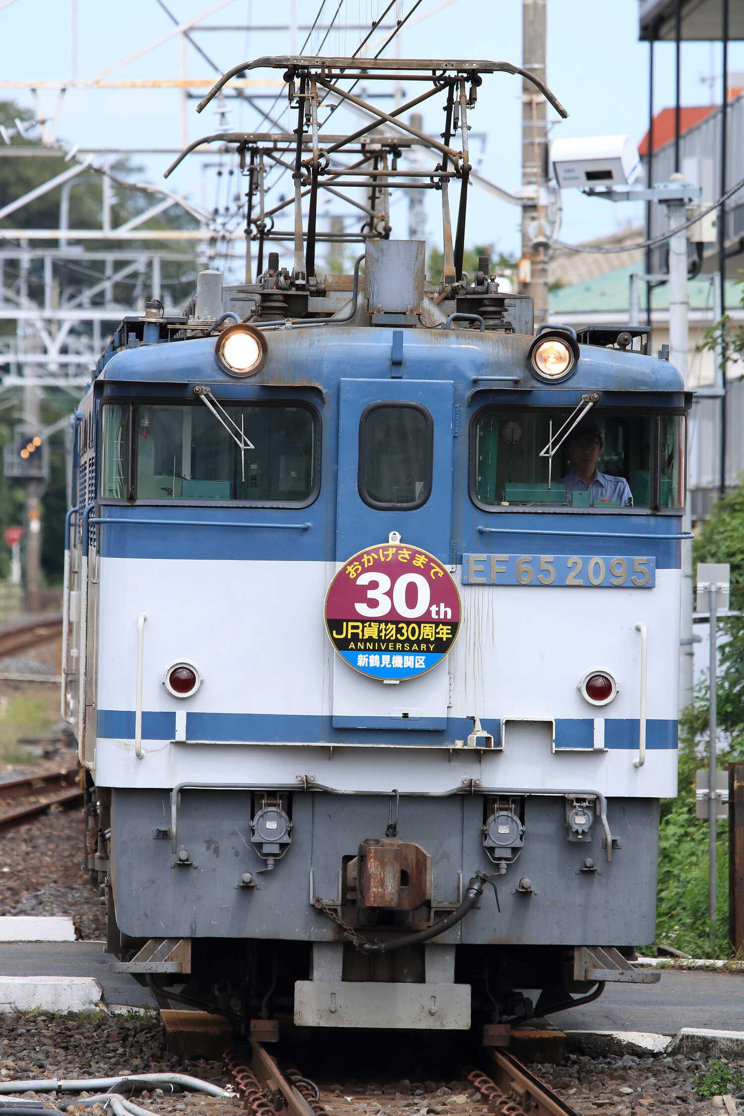 配8592列車 EF65-2095①[新](JR貨物発足30周年HM付き)+コキ104-883+コキ104-2725