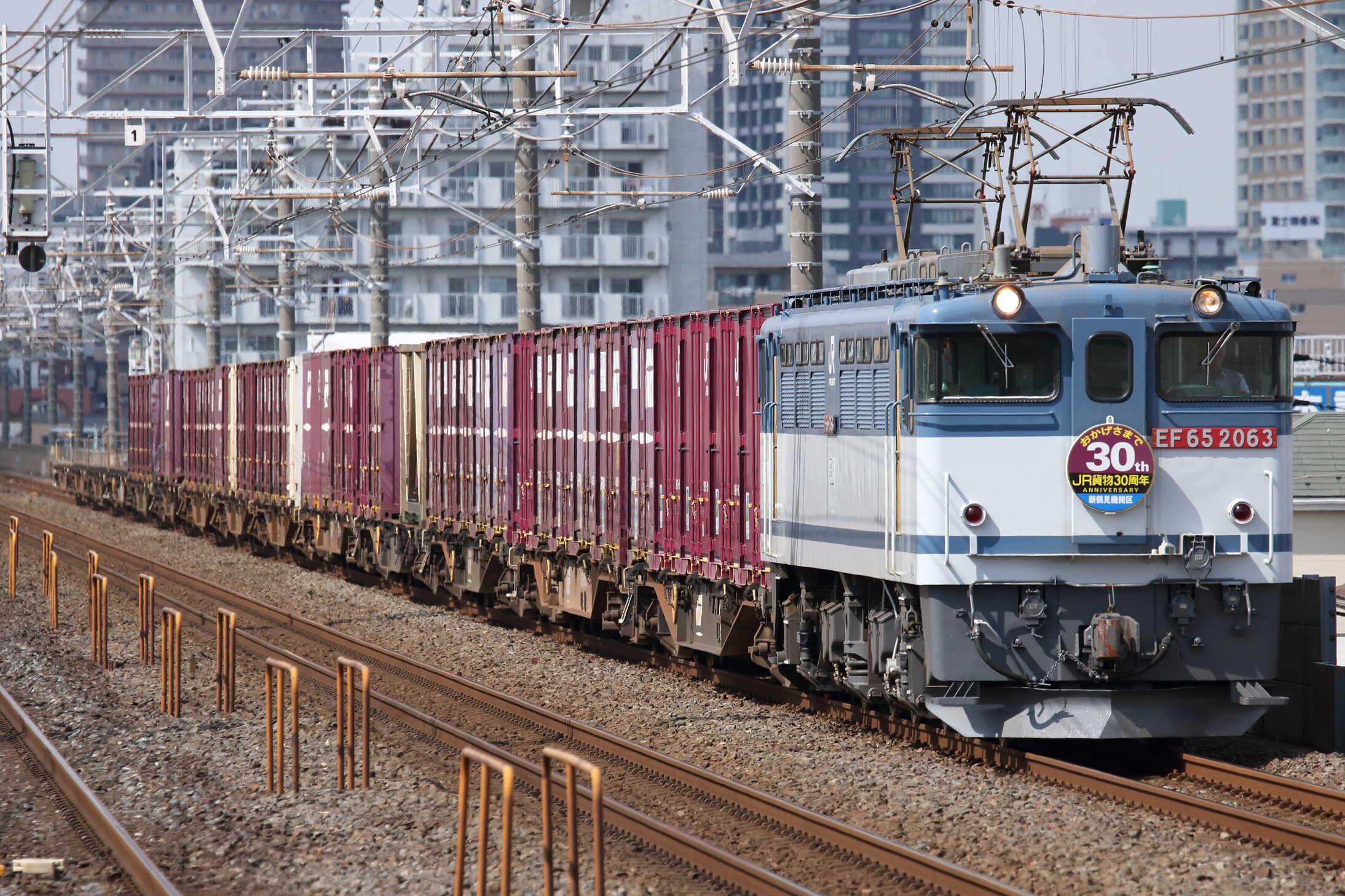 1093列車 EF65-2063①[新](JR貨物発足30周年HM付き)+コキ14車