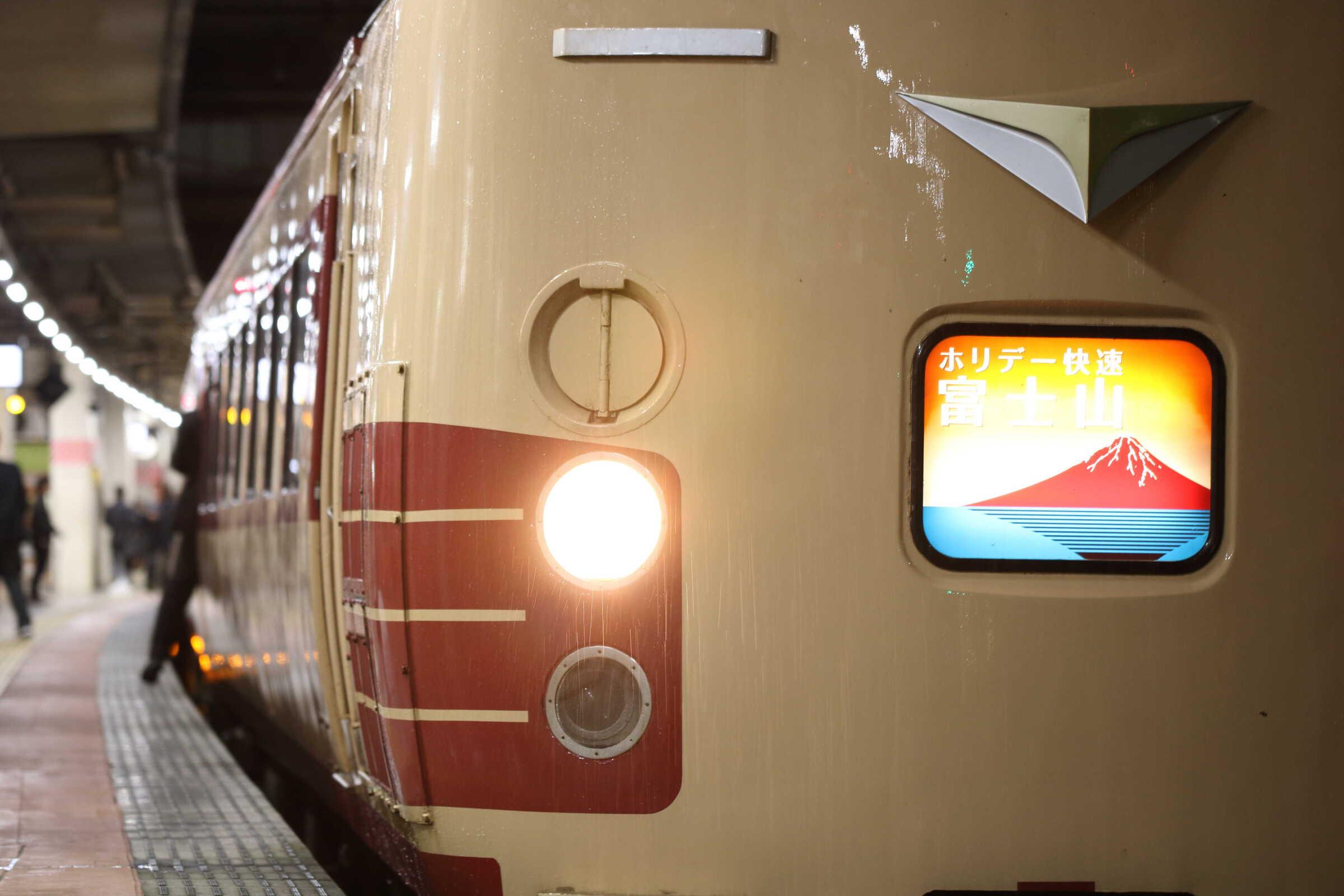 8570M 快速 ホリデー快速富士山2号 189系 八トタM51編成
