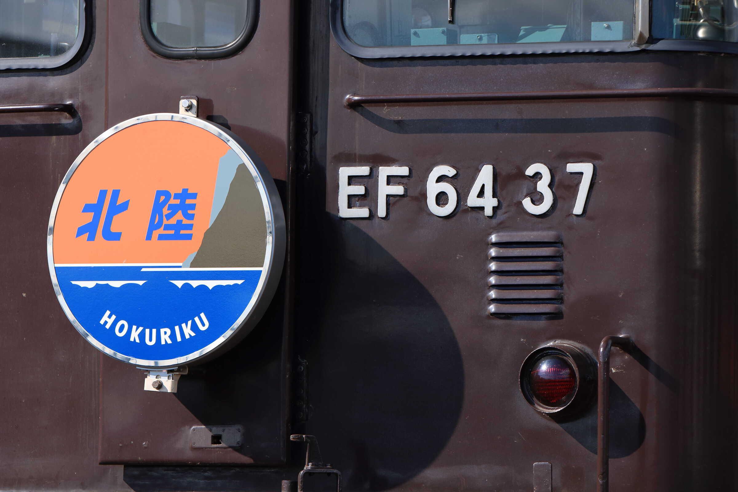 EF64-37[高]