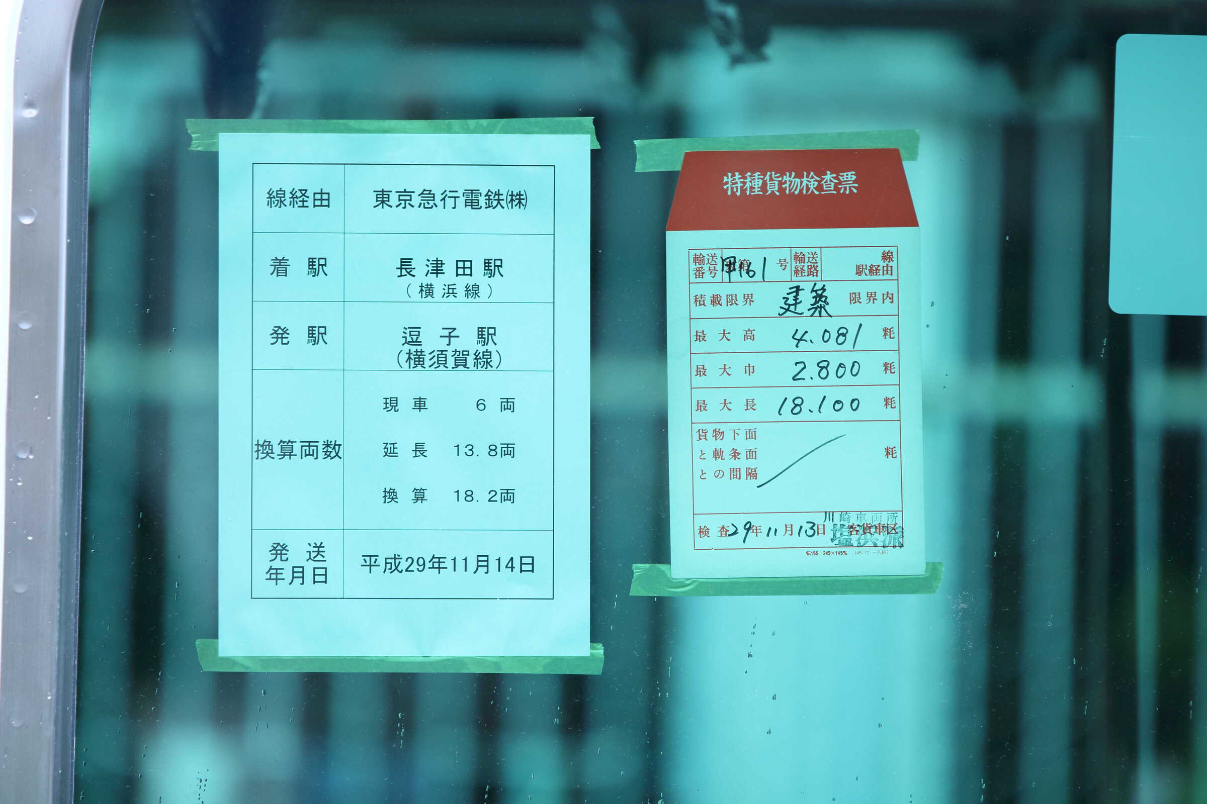 甲161(逗子〜長津田) 特種貨物検査票