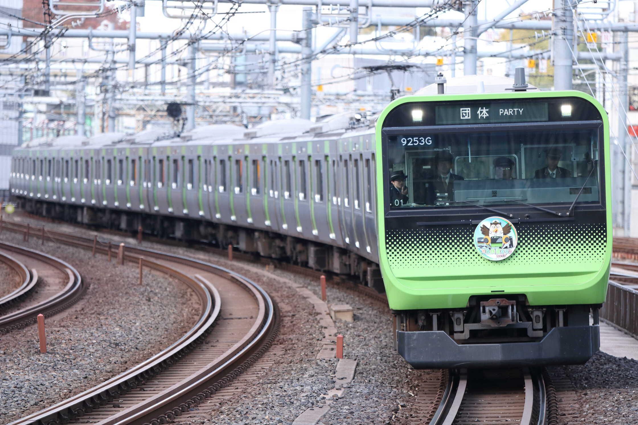 9253G 団臨 池袋鉄道まつり号 E235系 東トウ01編成(HM付き)