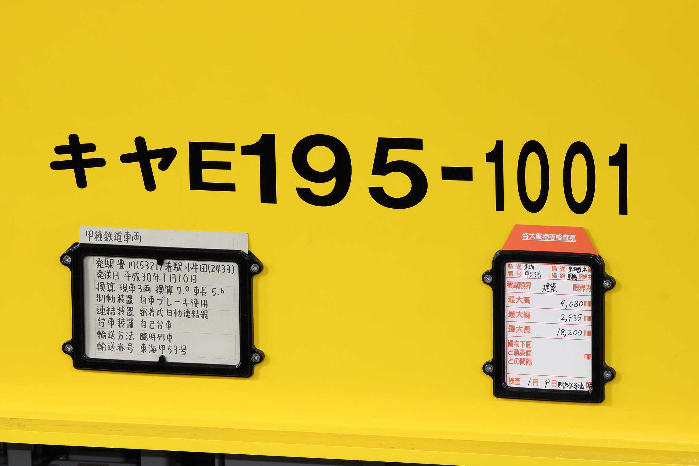 甲196(豊川〜小牛田) 特種貨物検査票