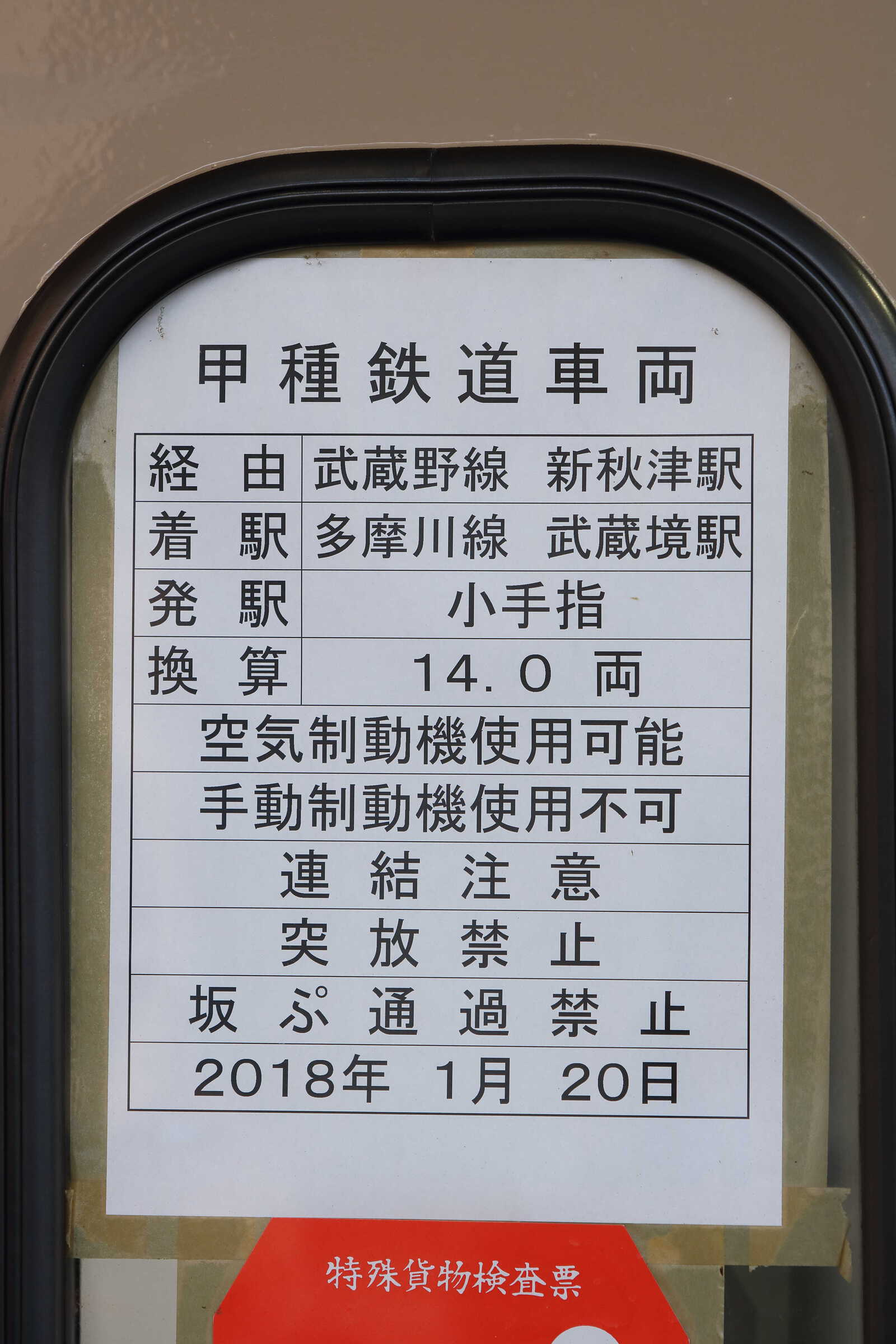 甲222(新秋津(小手指)〜武蔵境) 甲種鉄道車両