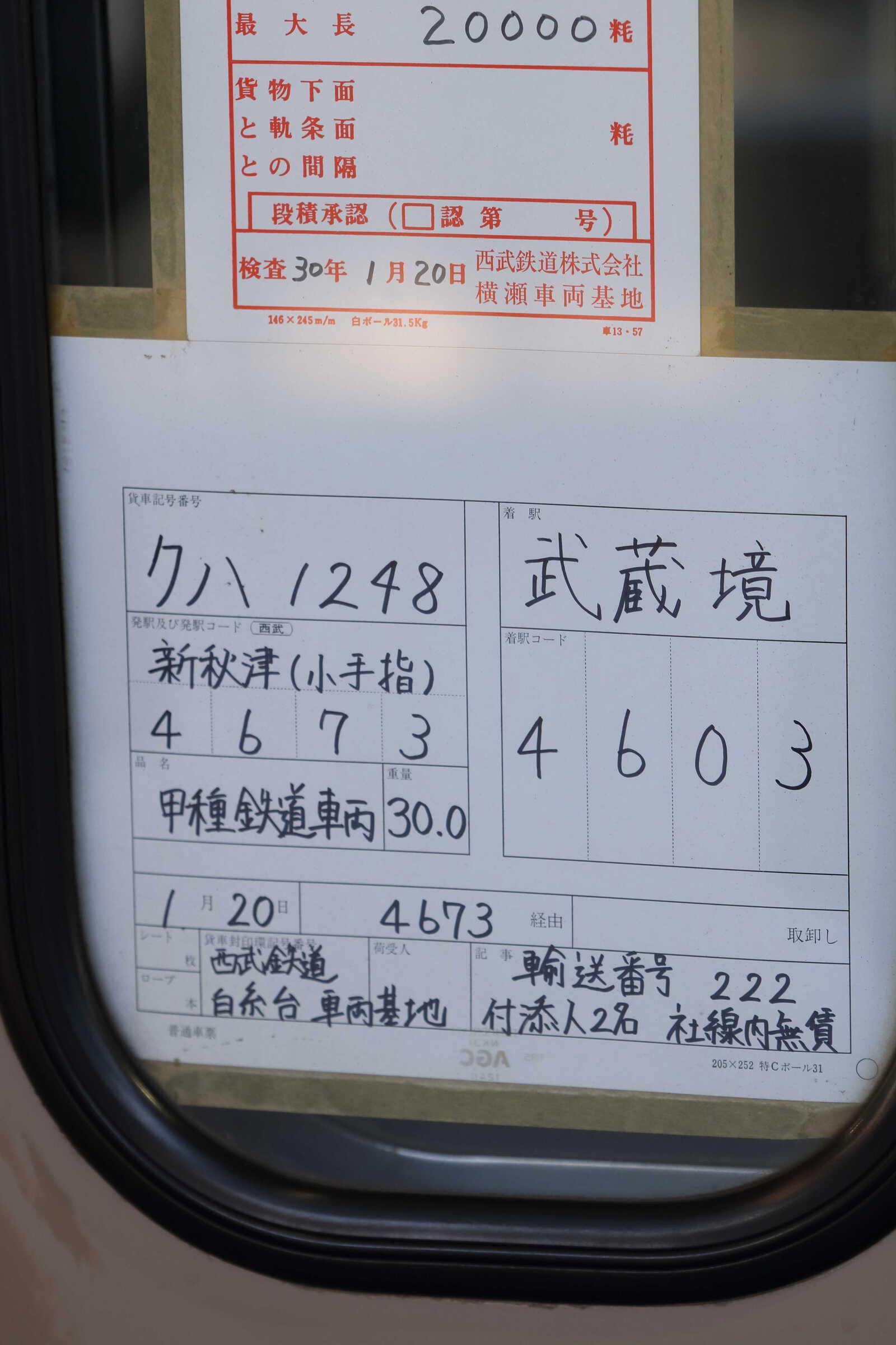 甲222(新秋津(小手指)〜武蔵境)