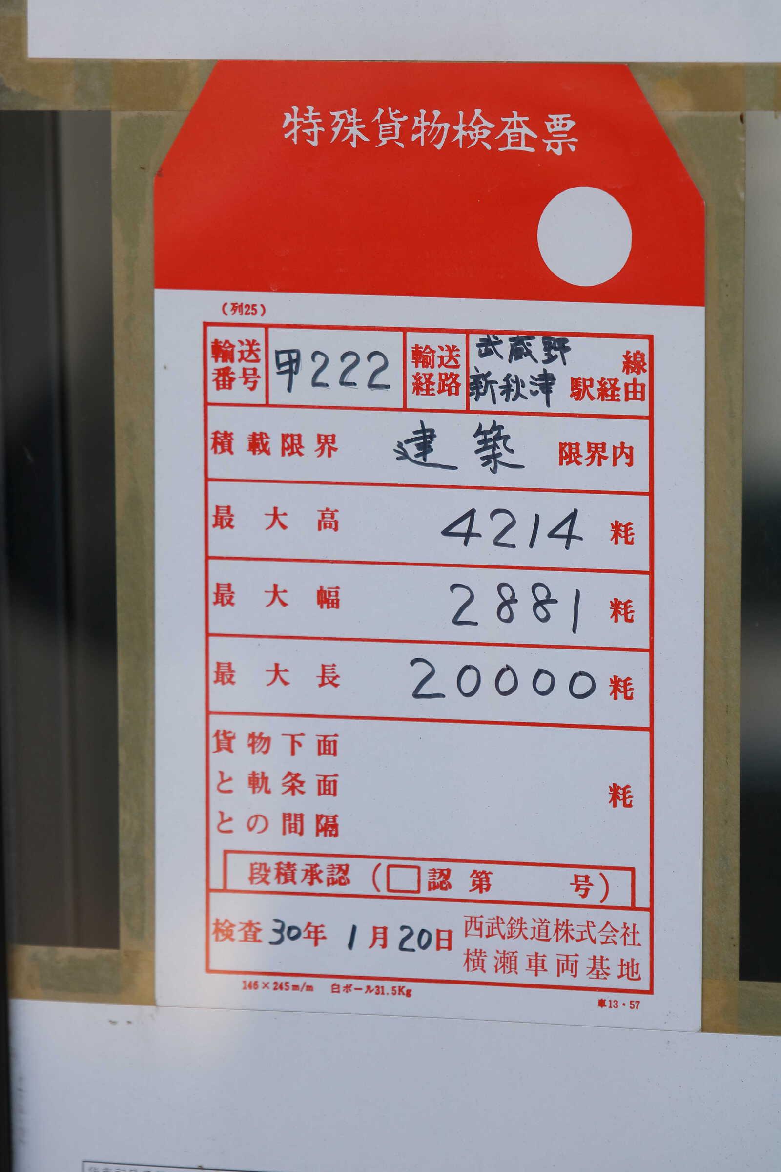 甲222(新秋津(小手指)〜武蔵境) 特種貨物検査票