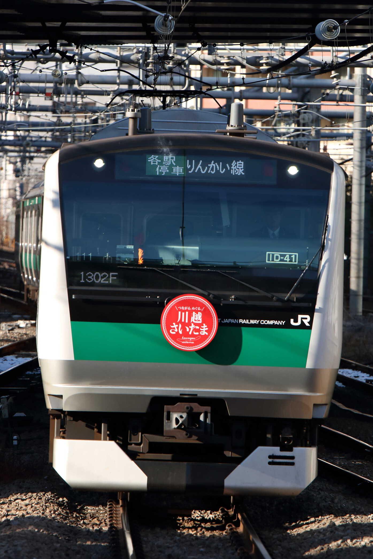 1302F E233系 宮ハエ111編成(川越・さいたまHM)