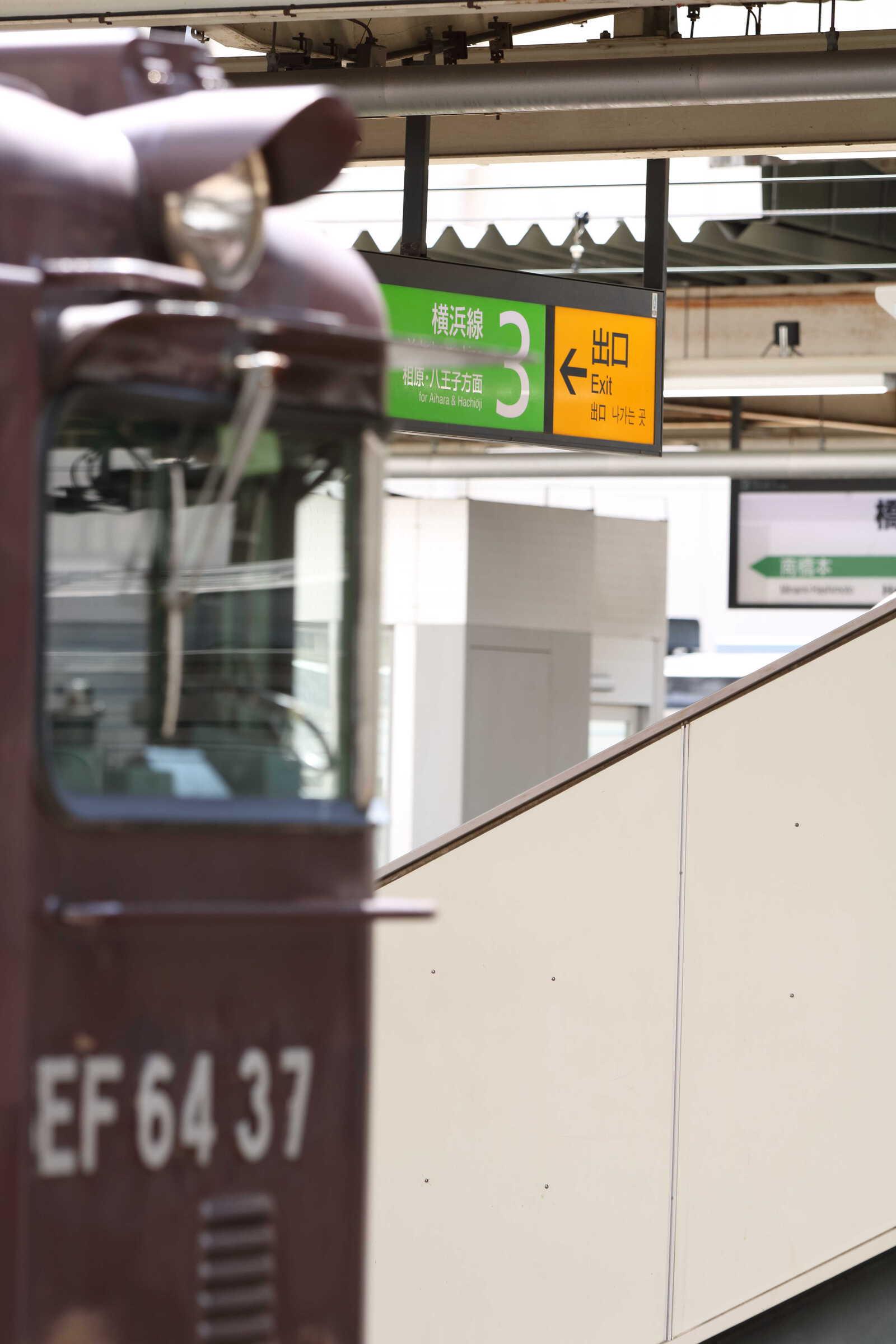 単9486列車 甲府運輸区横浜線ハンドル訓練 EF64-37[高]