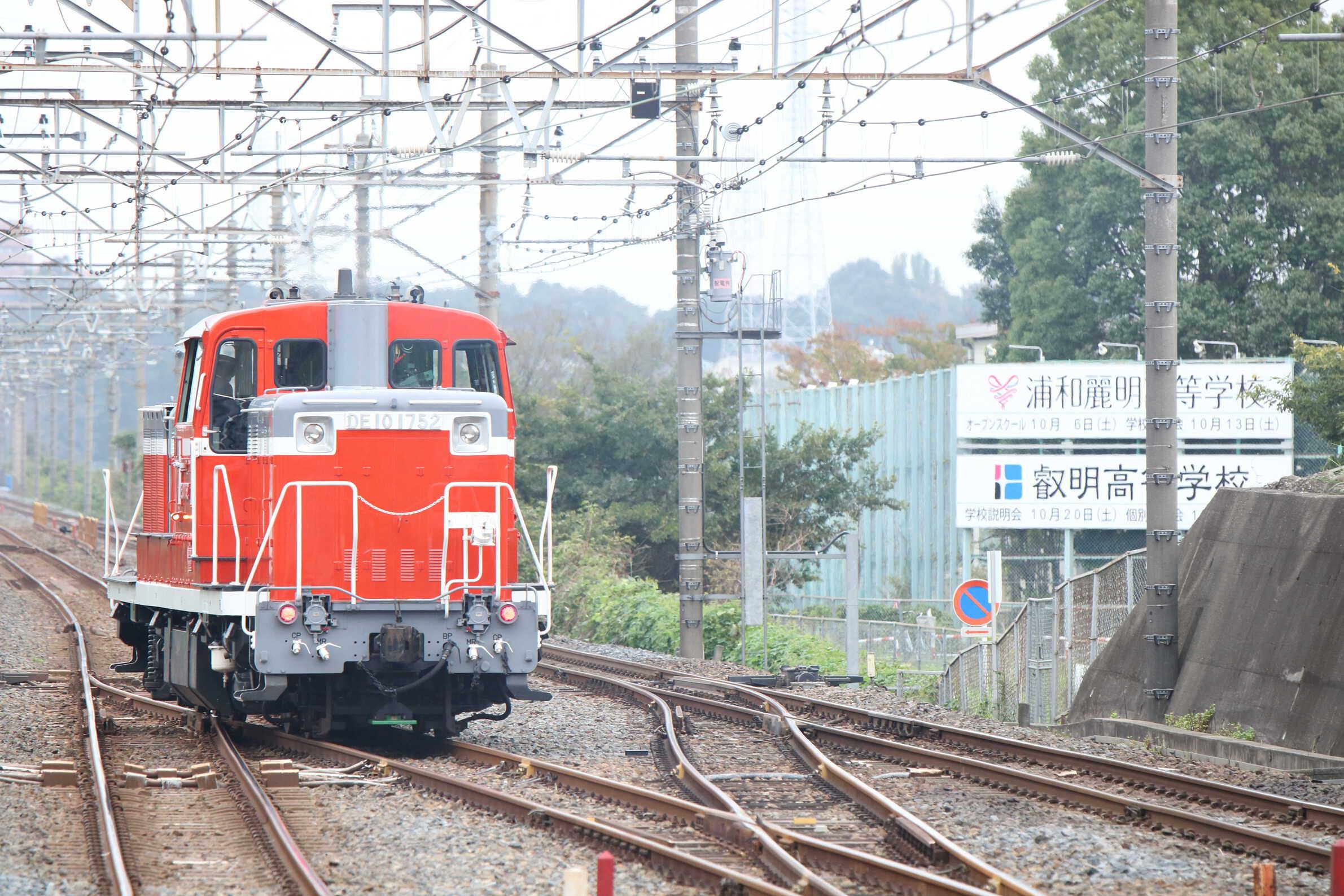 単9530列車 田端所常駐機交換 DE10-1752[高]