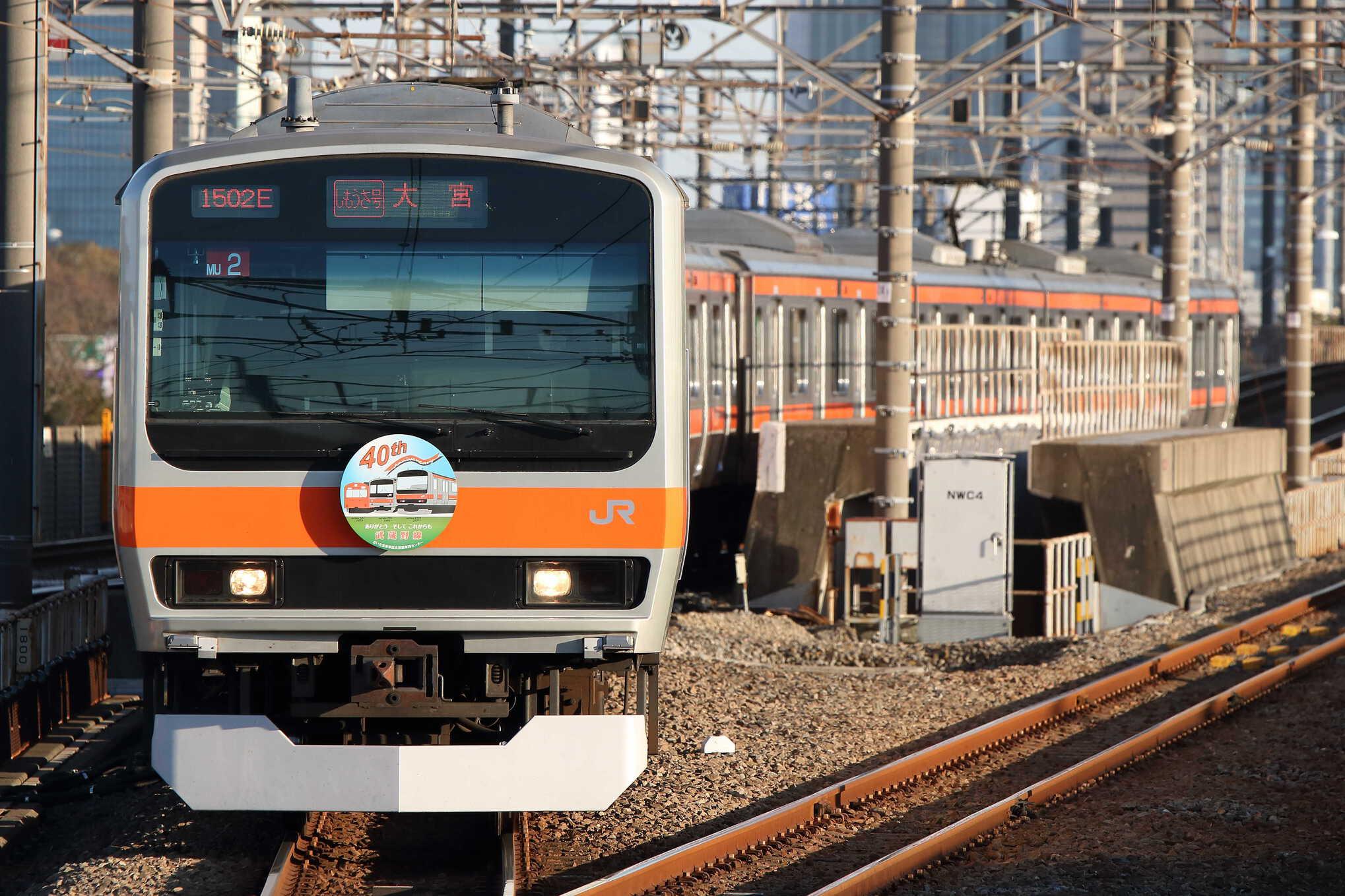 入換〜1502E E231系 千ケヨMU2編成(武蔵野線全線開業40周年HM)