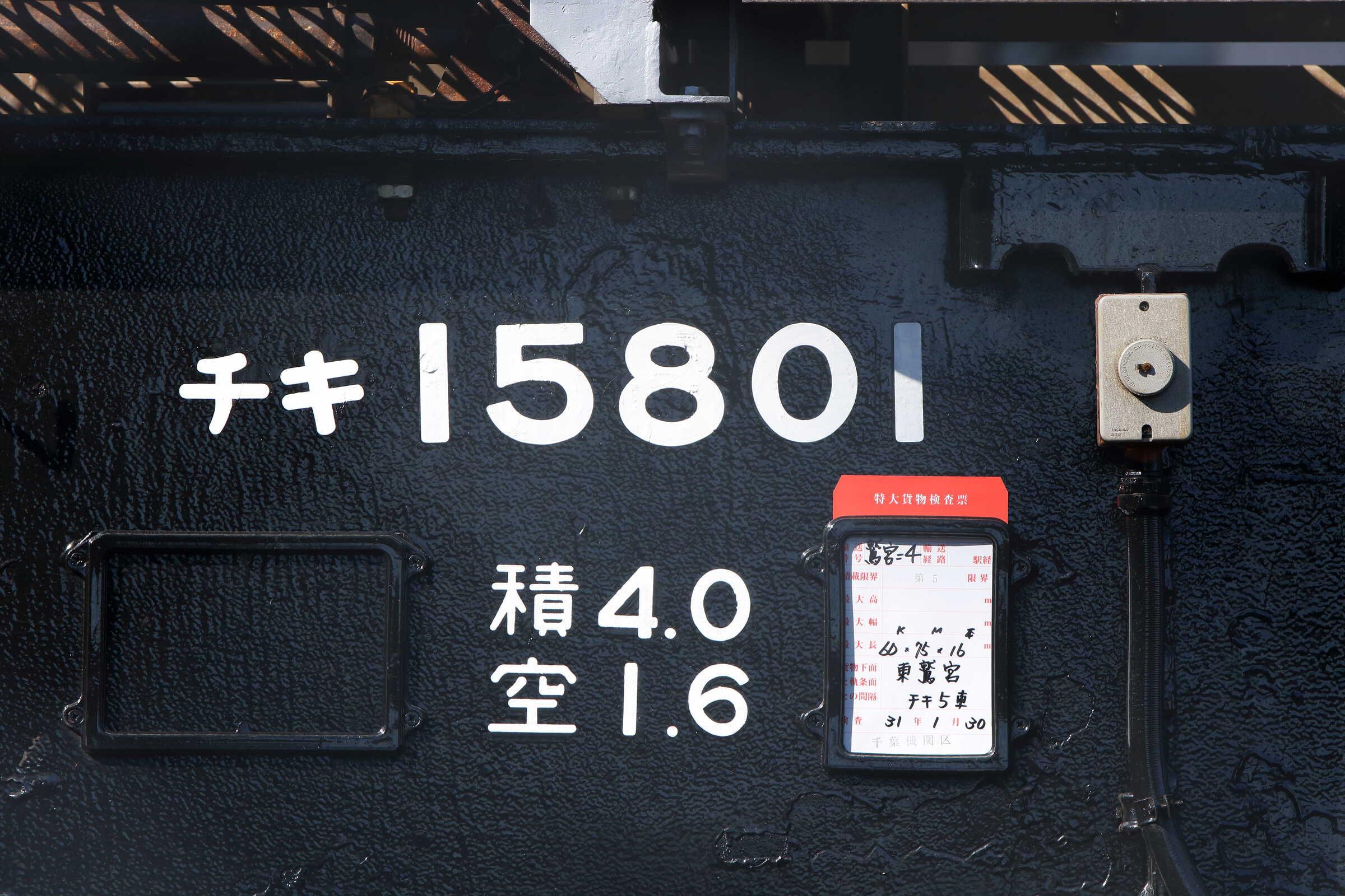 工9543列車 大宮操(東鷲宮)工臨(鷲宮=4) EF65-1104[田]+チキ5車