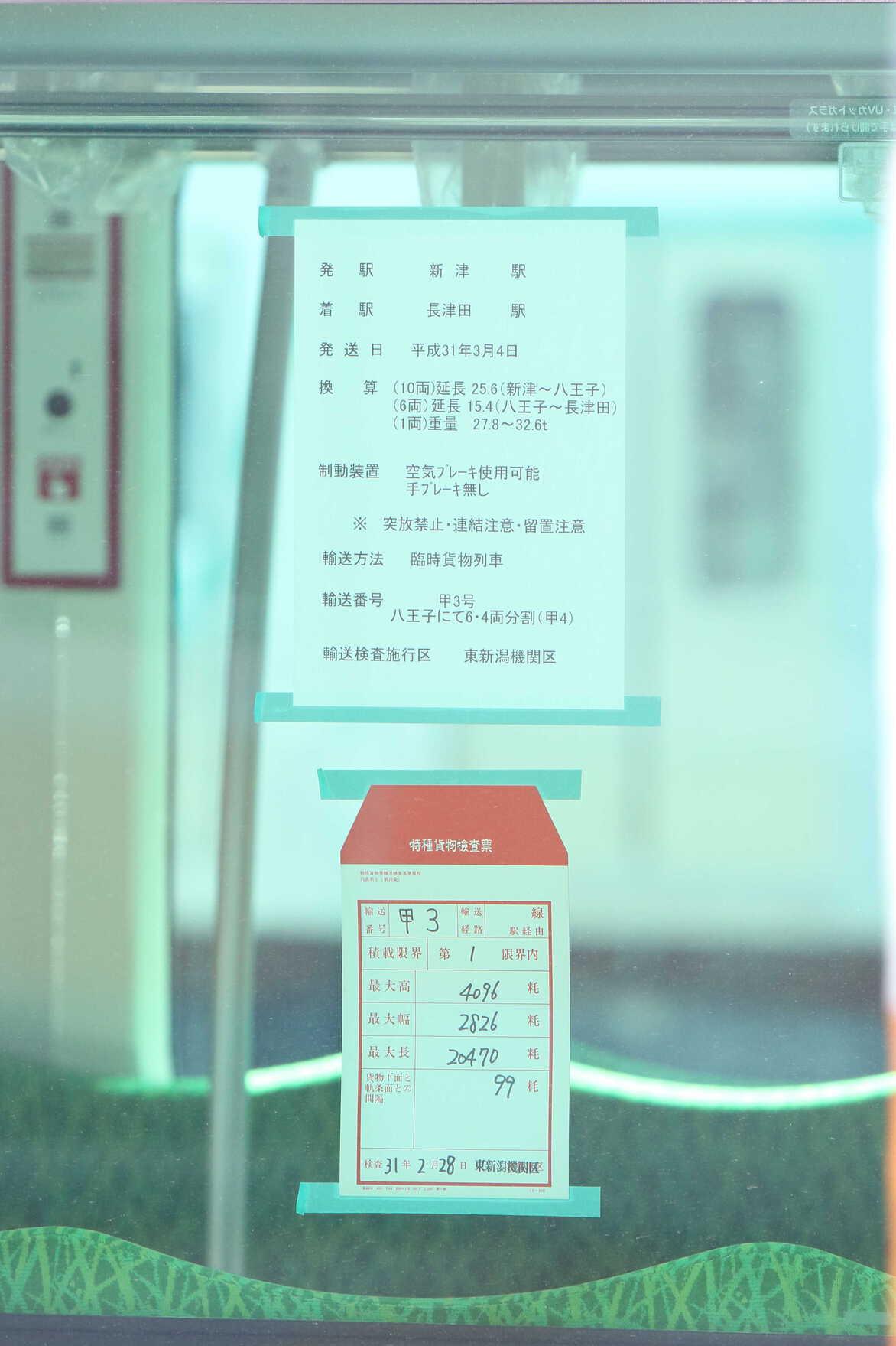 甲3(新津〜長津田) 特殊貨物検査票