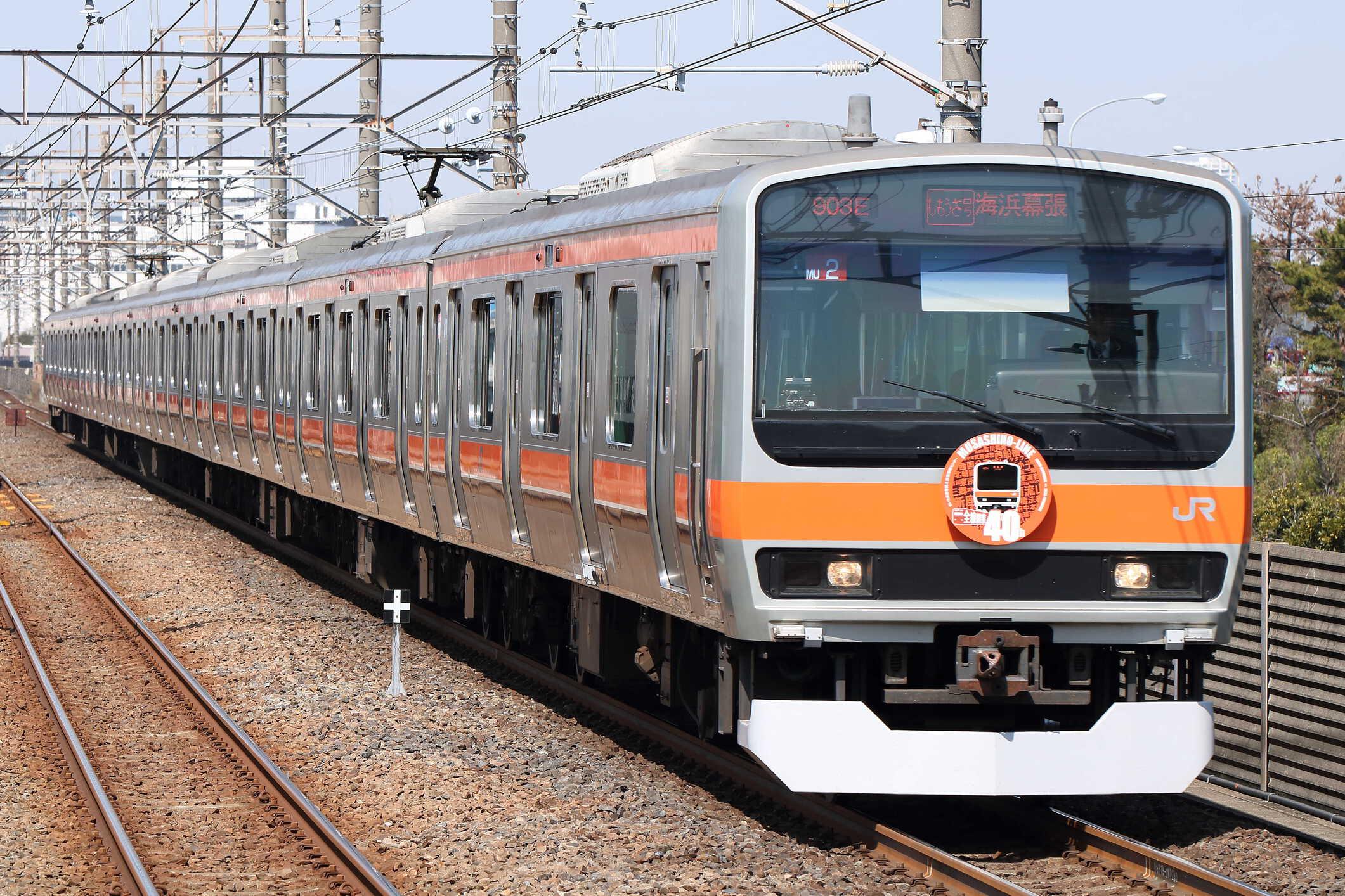 903E E231系 千ケヨMU2編成(武蔵野線全線開業40周年HM)