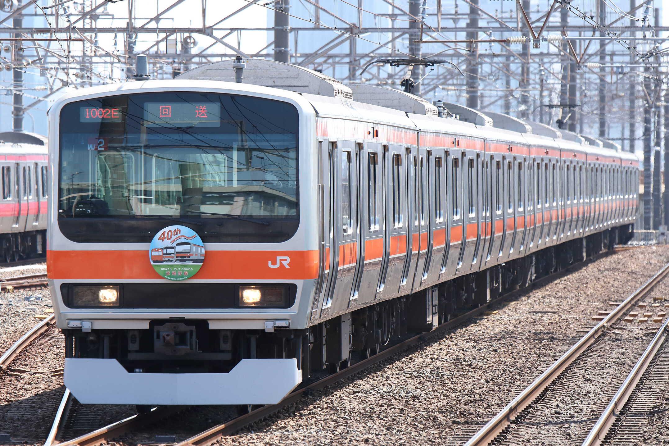 1002E E231系 千ケヨMU2編成(武蔵野線全線開業40周年HM)