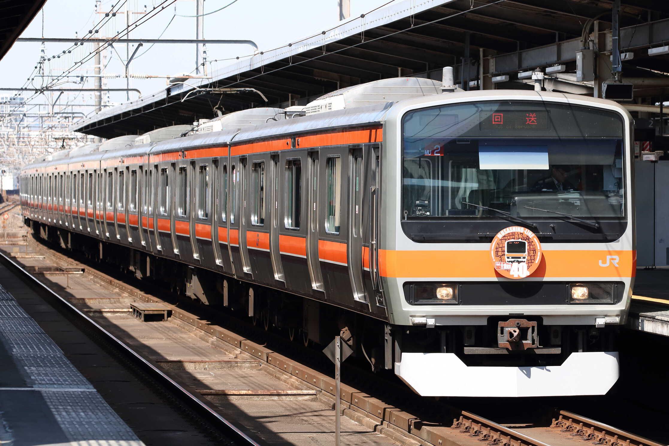 1002E〜入換 E231系 千ケヨMU2編成(武蔵野線全線開業40周年HM)