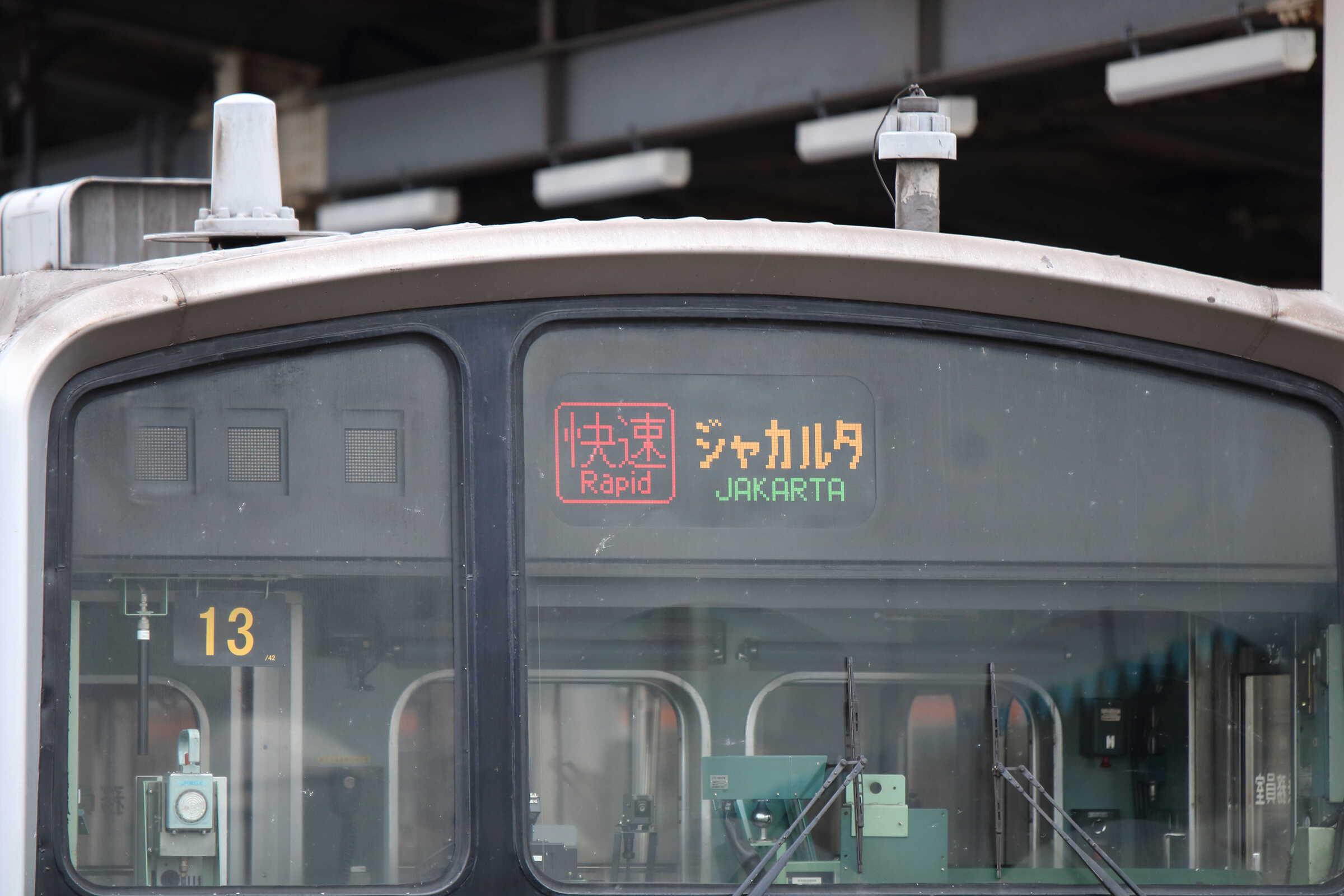 205系 千ケヨM32編成
