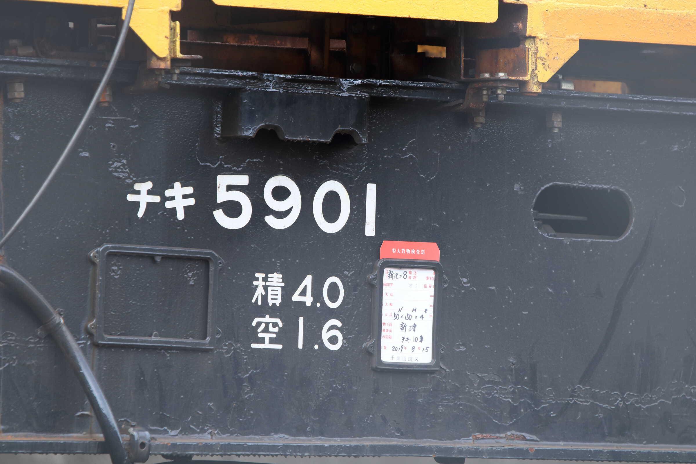 工9563列車 新津工臨(新北=8) 特大貨物検査票